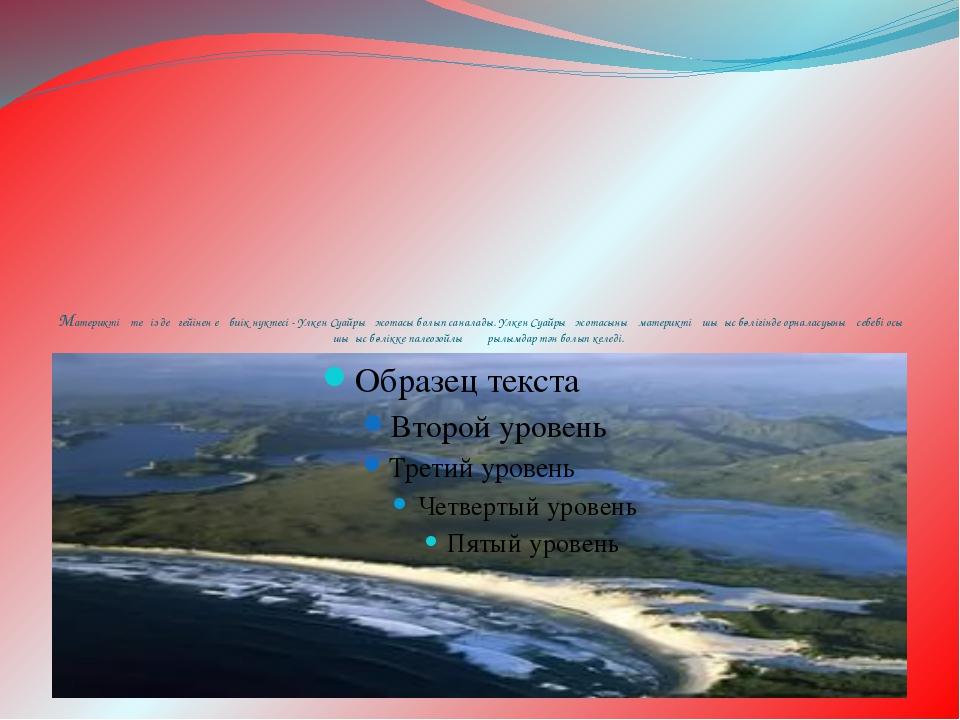 Материктің теңіз деңгейінен ең биік нүктесі - Үлкен Суайрық жотасы болып сан...