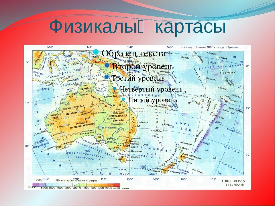 Физикалық картасы