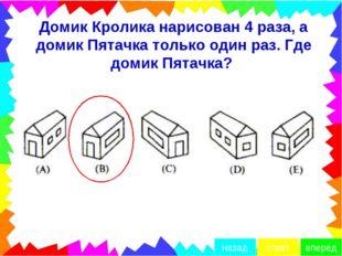Домик Кролика нарисован 4 раза, а домик Пятачка только один раз. Где домик Пя