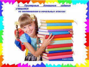3. Примерные домашние задания учащимся по математике в начальных классах