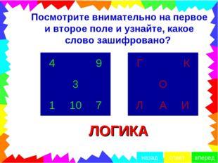 Посмотрите внимательно на первое и второе поле и узнайте, какое слово зашифро