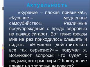 Актуальность «Курение – плохая привычка!», «Курение– медленное самоубийство!