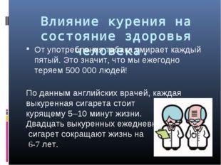 Влияние курения на состояние здоровья человека. От употребления табака умирае