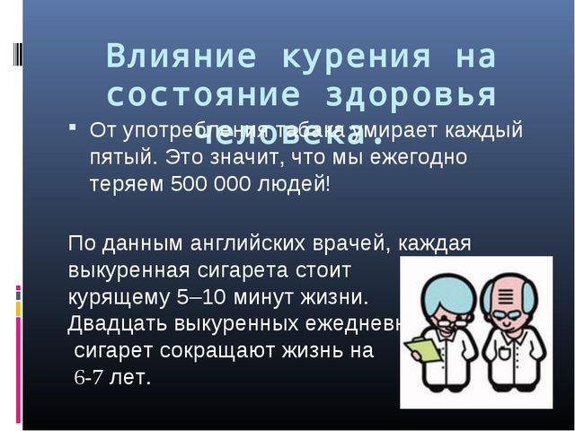 Влияние курения на состояние здоровья человека. От употребления табака умирае...