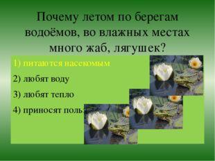Почему летом по берегам водоёмов, во влажных местах много жаб, лягушек? 1) пи