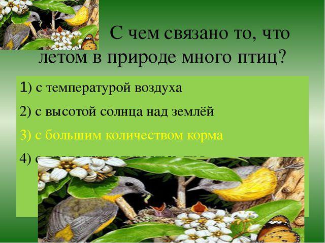 С чем связано то, что летом в природе много птиц? 1) с температурой воздуха...
