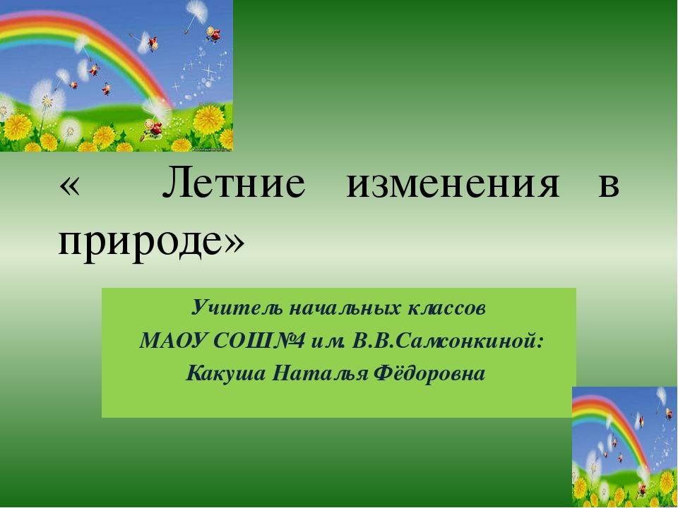 Тест « Летние изменения в природе» Учитель начальных классов МАОУ СОШ№4 им. В...