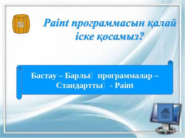 Бастау – Барлық программалар – Стандарттық - Paint