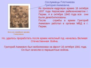 Их призвали кадровую армию 16 октября 1937 года Кировским райвоенкоматом г. П