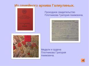 Из семейного архива Галиулиных. Проходное свидетельство Плотникова Григория А