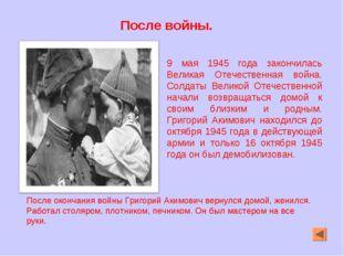 После войны. 9 мая 1945 года закончилась Великая Отечественная война. Солдаты