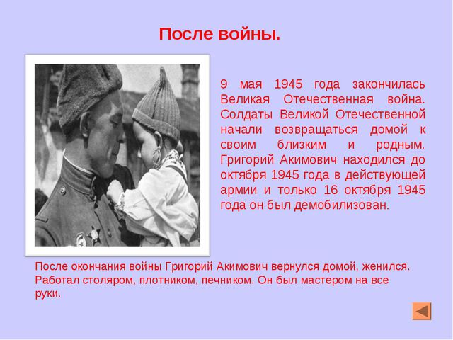 После войны. 9 мая 1945 года закончилась Великая Отечественная война. Солдаты...