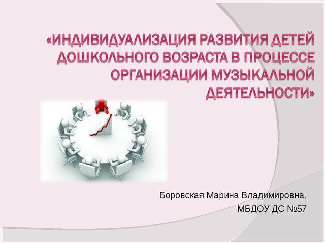Боровская Марина Владимировна, МБДОУ ДС №57