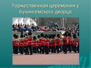 Торжественная церемония у Букингемского дворца