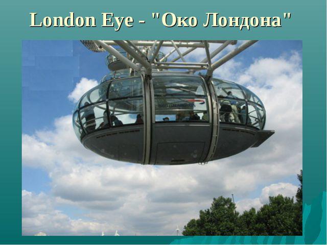 "London Eye - ""Око Лондона"""