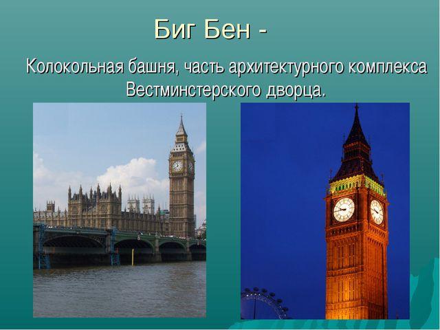 Биг Бен - Колокольная башня, часть архитектурного комплекса Вестминстерского...