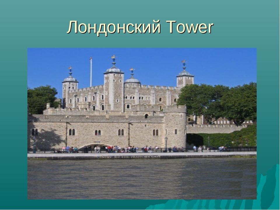 Лондонский Tower