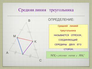 Средняя линия треугольника А B С M K ОПРЕДЕЛЕНИЕ: