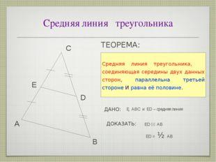 Средняя линия треугольника А С В Е D ТЕОРЕМА: ДАНО: ED⎮⎮ АВ △ АВС и ED–сре