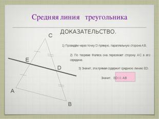 Средняя линия треугольника А С В Е D ДОКАЗАТЕЛЬСТВО. 1) Проведём через точку
