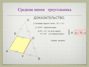 Средняя линия треугольника А С В Е D ДОКАЗАТЕЛЬСТВО. 1) Проведём среднюю лини