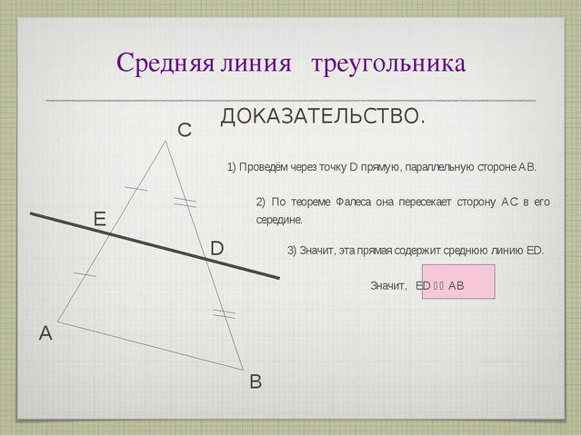 Средняя линия треугольника А С В Е D ДОКАЗАТЕЛЬСТВО. 1) Проведём через точку...