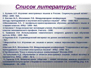 Список литературы: 1. Булкин А.П. Изучение иностранных языков в России. Социо