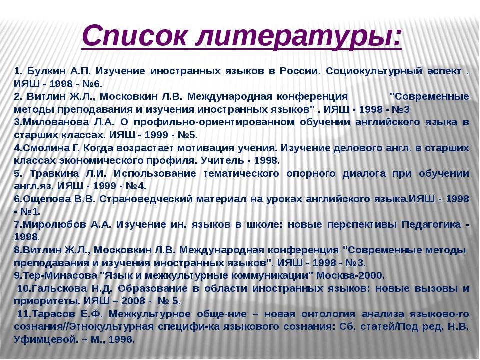 Список литературы: 1. Булкин А.П. Изучение иностранных языков в России. Социо...