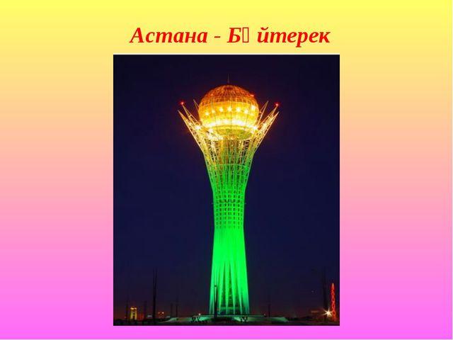 Астана - Бәйтерек