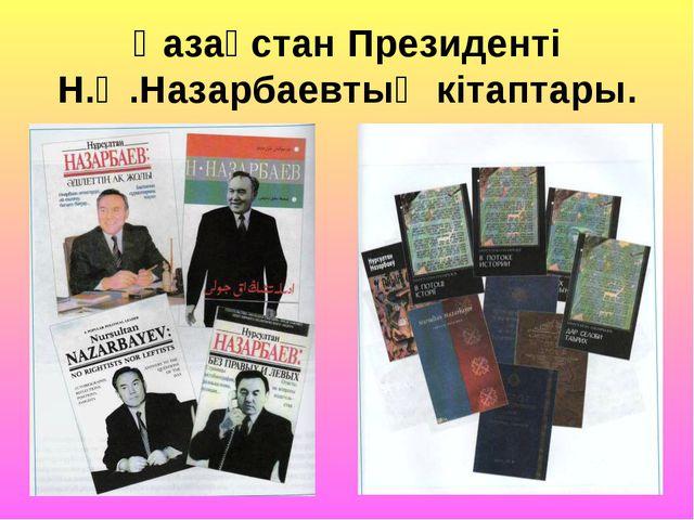 Қазақстан Президенті Н.Ә.Назарбаевтың кітаптары.