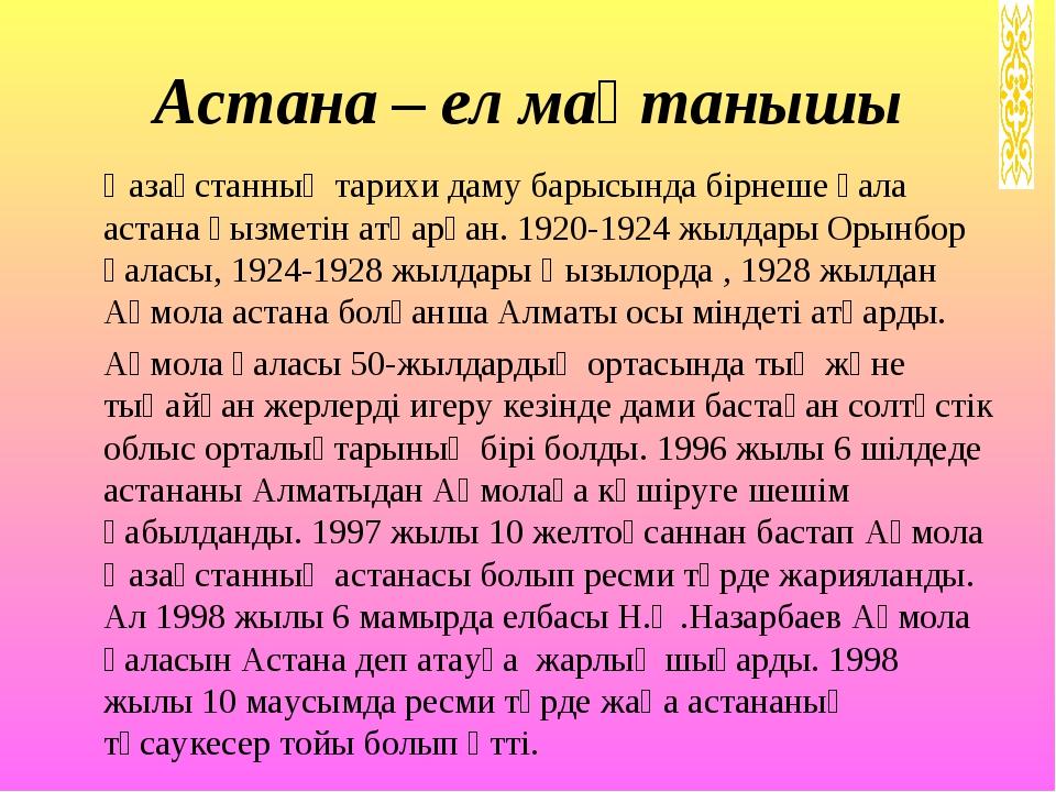 Астана – ел мақтанышы Қазақстанның тарихи даму барысында бірнеше қала астана...
