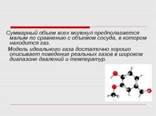 Суммарный объем всех молекул предполагается малым по сравнению с объемом сос
