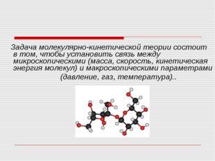 Задача молекулярно-кинетической теории состоит в том, чтобы установить связь