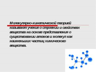 Молекулярно-кинетической теорией называют учение о строении и свойствах вещес