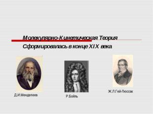 Молекулярно-Кинетическая Теория Сформировалась в конце XIX века Д.И.Менделеев