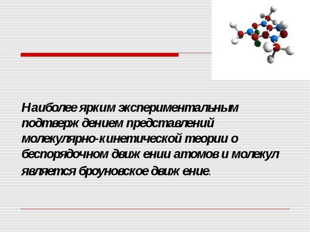 Наиболее ярким экспериментальным подтверждением представлений молекулярно-кин...