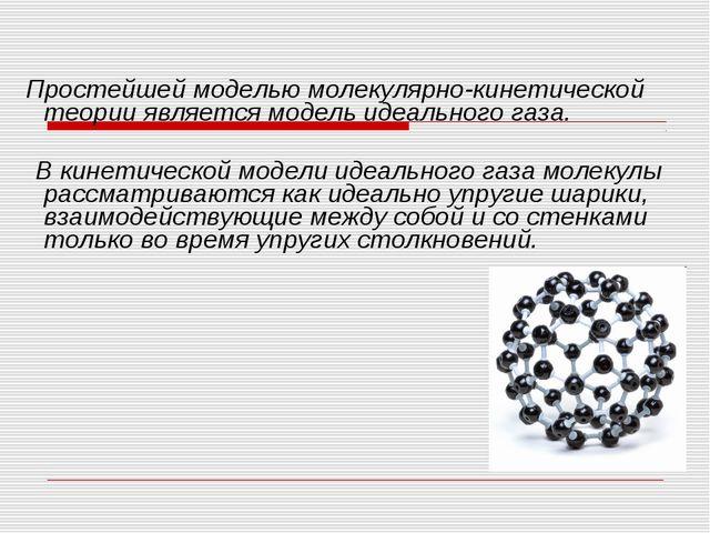 Простейшей моделью молекулярно-кинетической теории является модель идеальног...