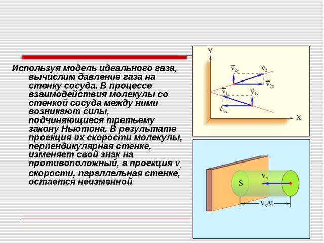 Используя модель идеального газа, вычислим давление газа на стенку сосуда. В...