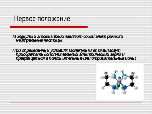 Молекулы и атомы представляют собой электрически нейтральные частицы. При оп...