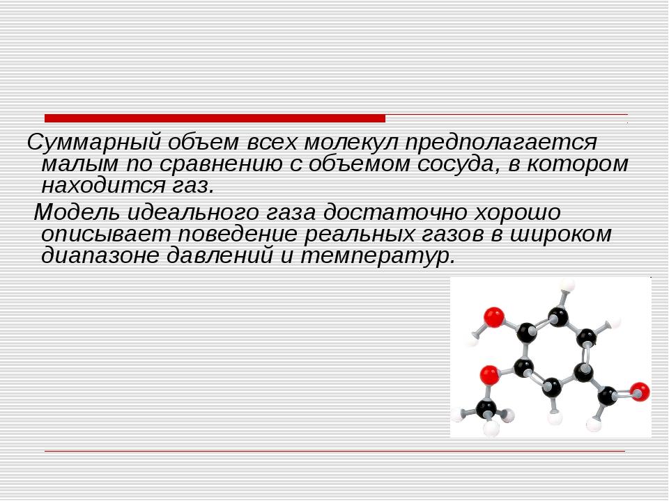 Суммарный объем всех молекул предполагается малым по сравнению с объемом сос...