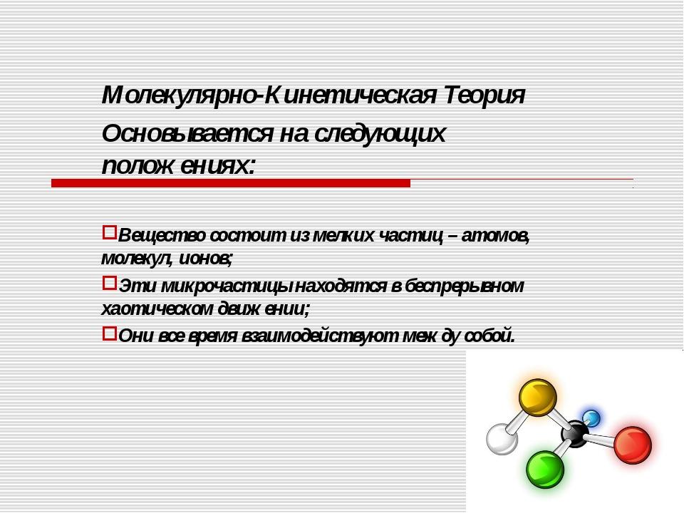 Молекулярно-Кинетическая Теория Основывается на следующих положениях: Веществ...
