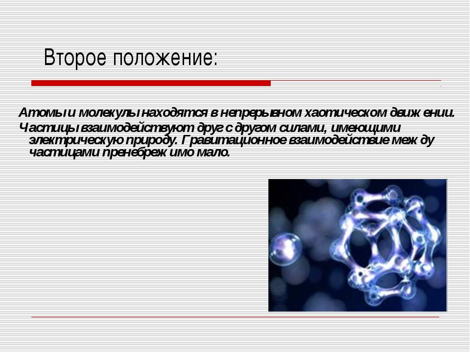 Атомы и молекулы находятся в непрерывном хаотическом движении. Частицы взаим...