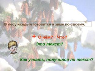 В лесу каждый готовится к зиме по-своему. Это текст? + О чём? Что? Как узнать