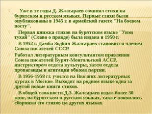 Уже в те годы Д. Жалсараев сочинял стихи на бурятском и русском языках. Перв
