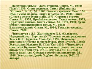 На русском языке - Даль степная. Стихи. М., 1959; Полет, 1959; Степь родимая