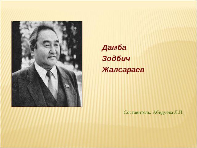 Дамба Зодбич Жалсараев Составитель: Абидуева Л.Н.