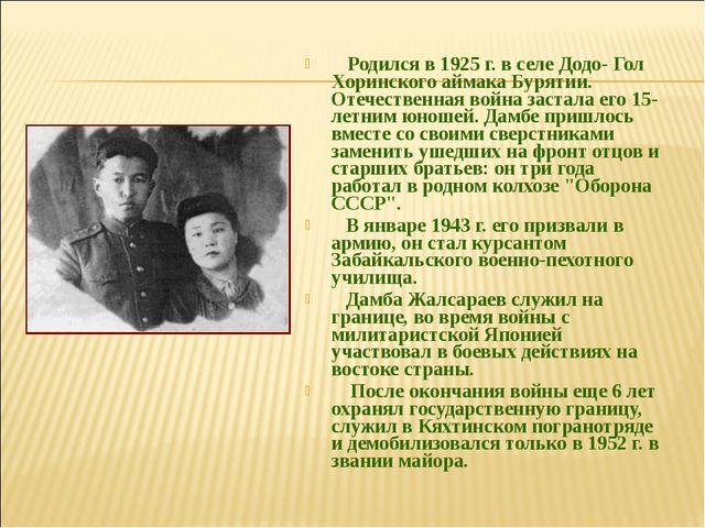 Родился в 1925 г. в селе Додо- Гол Хоринского аймака Бурятии. Отечественная...
