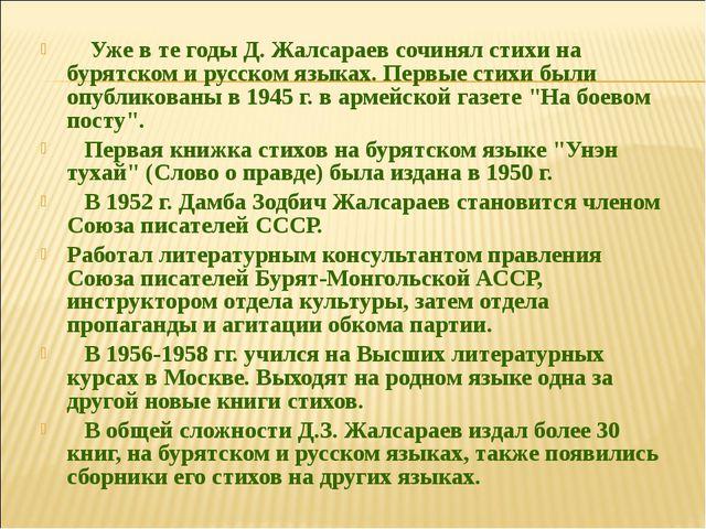 Уже в те годы Д. Жалсараев сочинял стихи на бурятском и русском языках. Перв...