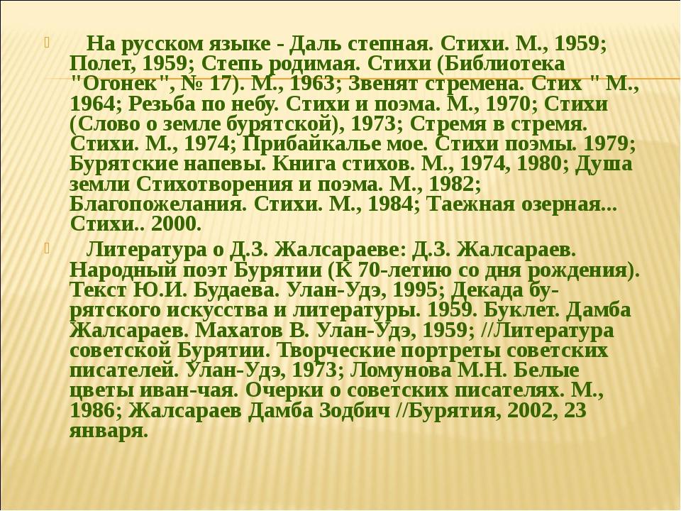 На русском языке - Даль степная. Стихи. М., 1959; Полет, 1959; Степь родимая...