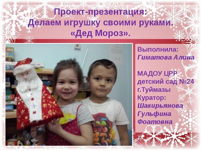 Проект-презентация: Делаем игрушку своими руками. «Дед Мороз». Выполнила: Гим...
